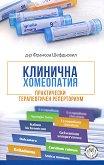 Клинична хомеопатия. Практически терапевтичен реперториум - Д-р Франсоа Шефдьовил - книга