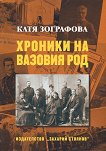 Хроники на Вазовия род - Катя Зографова - книга