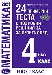 24 примерни теста по математика с подробни решения за изпита след 4. клас - Цветанка Стоилкова -