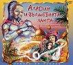 Стъпка по стъпка: Аладин и вълшебната лампа - Шехеразада - книга