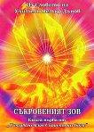 Съкровеният зов : Из словото на Учителя Петър Дънов -