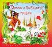 Стъпка по стъпка: Джак и бобените стебла - книга