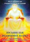 Послание към възлюбените на бога : Из словото на Учителя Петър Дънов - книга