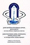 3200 еврейски пословици, изрази, шеги и други на езика Ладино / еврейско испански : 3200 Proverbios judios, expresiones, shakas (chistes) I mas en la lengua ladino / djudeo-espanyol - Леон Бенатов - книга