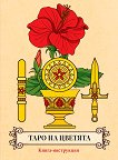 Таро на цветята - комплект карти и книга-инструкция -