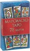 Марсилско Таро - комплект от 78 карти и книга-инструкция - книга