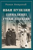 Иван Путилин: Гениалният руски детектив -