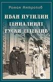 Иван Путилин: Гениалният руски детектив - Роман Антропов - книга