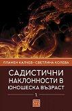 Садистични наклонности в юношеска възраст - част 1 - Пламен Калчев, Светлина Колева -