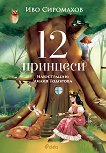 12 принцеси - Иво Сиромахов - детска книга
