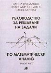 Ръководство за решаване на задачи по математически анализ. Втора част - Васил Грозданов, Красимир Йорджев, Цанка Митова -