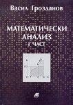 Математически анализ. Първа част - Васил Грозданов -