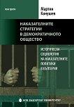 Наказателните стратегии в демократичното общество - том 3 -