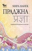 Праджна: Аюрведически ритуали за щастие - Мира Манек - книга