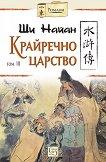 Крайречно царство - том 3 - Ши Найан -