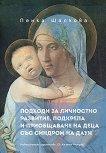 Подходи за личностно развитие, подкрепа и приобщаване на деца със синдром на Даун - Пенка Шапкова - книга