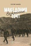 Възкресение - Македония 1941 - Сотир Нанев -