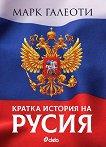 Кратка история на Русия - книга