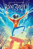 Кало Змея - книга 2: Чудовища като мен -