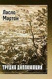 Братство - книга 3: Трудна дипломация - Ласло Мартон -