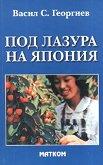 Под лазура на Япония - Васил Георгиев -