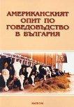 Американският опит по говедовъдство в България - книга