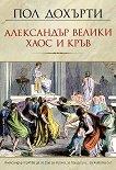 Александър Велики: Хаос и кръв - Пол Дохърти -