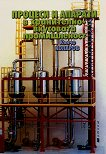 Процеси и апарати в хранително - вкусовата промишленост - Кънчо Коларов -