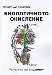 Биологичното окисление - Николина Кръстева - книга