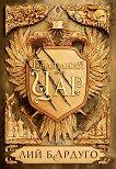 Белязания цар - книга 1 - Лий Бардуго - книга