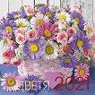 Стенен календар - Цветя 2021 - календар