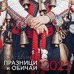 Стенен календар - Празници и обичаи на България 2021 - книга