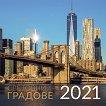 Стенен календар - Световни градове 2021 - календар