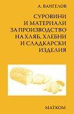 Суровини и материали за производство на хляб, хлебни и сладкарски изделия - книга