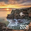 Стенен календар - Природа на България 2021 - календар