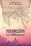 Палецът на свободата - книга
