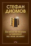 Стефан Диомов Белите и черни клавиши на моя живот - книга