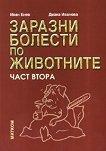 Заразни болести по животните - Част 2 - Иван Енев, Диана Иванова -