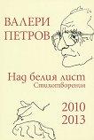 Над белия лист. Стихотворения 2010 - 2013 - Валери Петров -