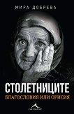 Столетниците - благословия или орисия - Мира Добрева - книга