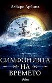 Симфонията на времето - Алваро Арбина -