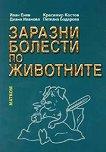 Заразни болести по животните - Част 1 - Иван Енев, Диана Иванова -