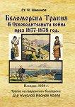 Беломорска Тракия в Освободителната война през 1877 - 1878 г. - книга