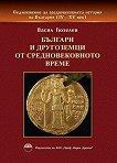 Българи и другоземци от средновековното време - Васил Гюзелев -
