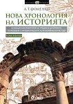 Нова хронология на историята - Комплект в два тома - Анатолий Тимофеевич Фоменко -