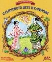 Приказки в рими за деца любими: Слънчевото дете и самураят - Любов Георгиева -