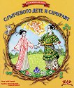 Приказки в рими за деца любими: Слънчевото дете и самураят - детска книга