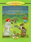 Слънчеви вълшебства - книга 4: Приказки за слънчевата фея - Любов Георгиева -