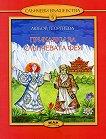 Слънчеви вълшебства - книга 5: Приказки за слънчевата фея - Любов Георгиева -