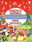 Приказки със стикери и забавни задачи : Червената шапчица. Трите прасенца - детска книга